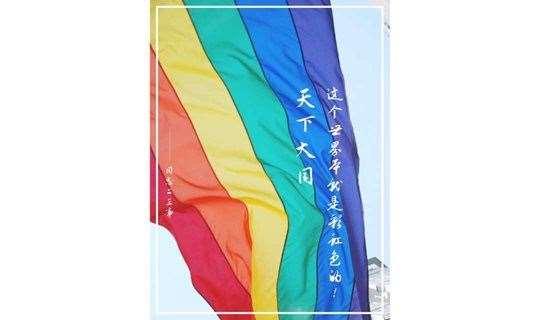 天下大同,这个世界本就是彩虹色的!——同志二三事(同志生活分享会)
