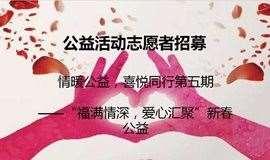 """【活动招募】情暖公益,喜悦同行第五期——""""福满情深,爱心汇聚"""""""