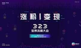 323世界抖商大会-涨粉·变现