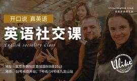 Ulike English Club 用英语打开你的社交圈