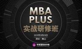 《华为管理实践》2019年学威国际商学院MBA PLUS深圳专场