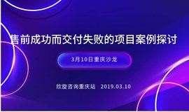 3月10日重庆沙龙 | 售前成功而交付失败的项目案例探讨