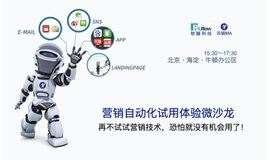 营销技术及公号运营工具体验微沙龙 2月28日@北京