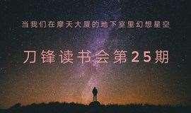 刀锋读书会第25期 | 当我们在摩天大楼的地下室里幻想星空