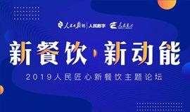 2019中国餐饮新风向:美团外卖、虾吃虾涮、豪客来、小恒水饺、信良记共话餐饮新业态