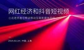 2019网红经济和抖音短视频主题论坛