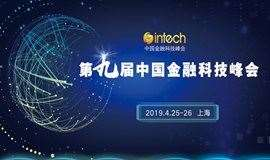 2019第九届中国金融科技峰会