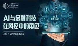 AI与金融科技在风控中的角色