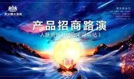 深圳站 2月24日《产品招商路演—人脉资源对接会》