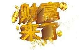 樊登读书079期 《终身学习》之与财富的关系