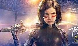 免费观影 | 本周六请你看10FL高亮版3D电影《阿丽塔:战斗天使》