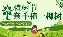【樊登读书】第1903期:植树节,亲手植一棵树