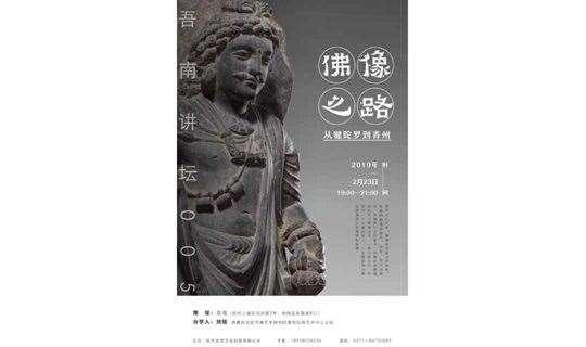 佛像之路——从犍陀罗到青州