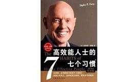 樊登读书·读书分享会——《高效能人士的七个习惯》