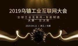 2019乌镇工业互联网大会