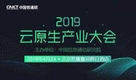 2019年云原生产业大会