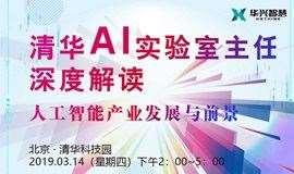 人工智能产业发展与前景-朱小燕