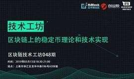 技术工坊| 区块链上的稳定币理论和技术实现(HiBlock)