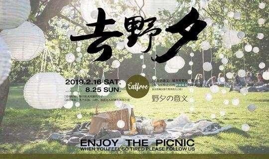 一起去野餐吧~