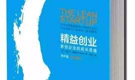 《精益创业》樊登读书(市北)木棉驿站