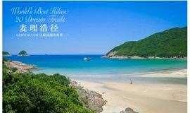 【香港露营】每周六 麦里浩径二段徒步露营赏日落看星星2天活动