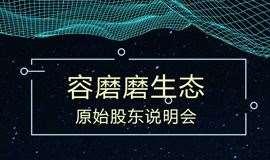 容磨磨区块链生态原始股东招募说明会(广州站)