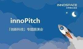 innoPitch | 创新科技专题路演会