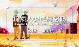 探索人类长寿密码