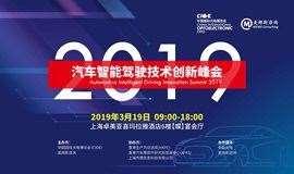 2019汽车智能驾驶技术创新峰会
