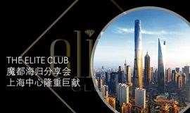 The Elite Club 魔都海归分享会 上海中心隆重巨献 3月1日见