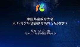 2019青少年创客教育高峰论坛(春季)
