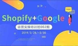 独立站&Google运营实操班青岛002期