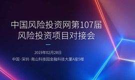 中国风险投资网第107届 风险投资项目对接会