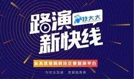 【路演新快线】NO.12(系列NO.36) ▏永不落幕的科技企业投融资平台