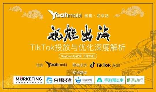 Yeahmobi巡演·北京站 视能出海—TikTok投放与优化深度解析