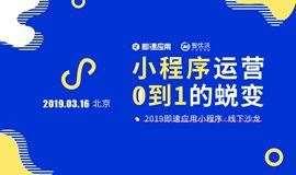 小程序运营从0到1的蜕变-即速应用小程序线下沙龙 北京站