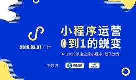 小程序运营从0到1的蜕变-即速应用小程序线下沙龙 广州站