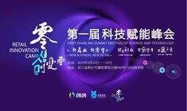 第一届科技赋能峰会(零售创变营)