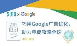 巧用谷歌广告优化,助力电商攻略全球