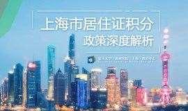 《上海市居住证积分管理办法》深度解析-公益讲座