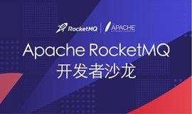 始于阿里,回归社区 | Apache RocketMQ 开发者沙龙 成都站
