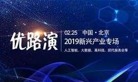 【02/25】优路演U DEMO|2019新兴产业专场-项目征集中
