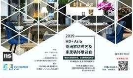 NS家居展会及设计师沙龙丨NS家居受邀参展R+T Asia亚洲门窗遮阳展联合展览HD+ Asia亚洲家纺布艺及家居装饰展