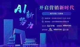 AI新势力▸开启营销新时代
