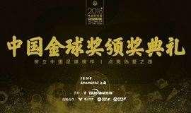 2018中国金球奖金球论坛及颁奖典礼