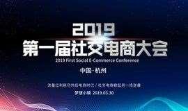 2019第一届社交电商大会