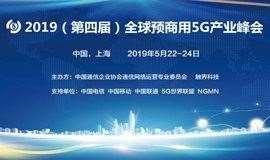 2019(第四届)全球预商用5G产业峰会