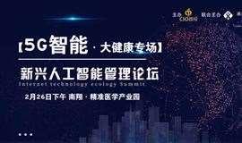 首届CIO首投2025投资者俱乐部年会【5G智能·大健康专场论坛路演】