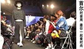 3月20日韩国首尔时装周游学,我们一起去深造