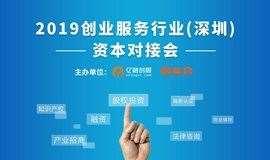 2019创业服务行业(深圳)资本对接会